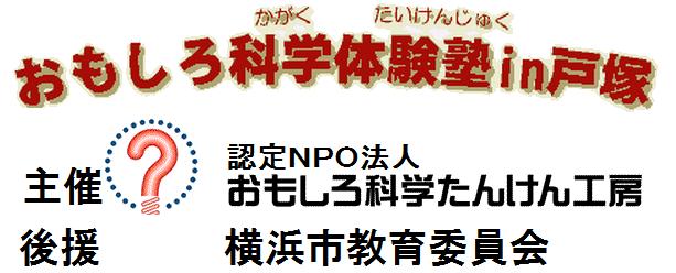 おもしろ科学体験塾 in 戸塚